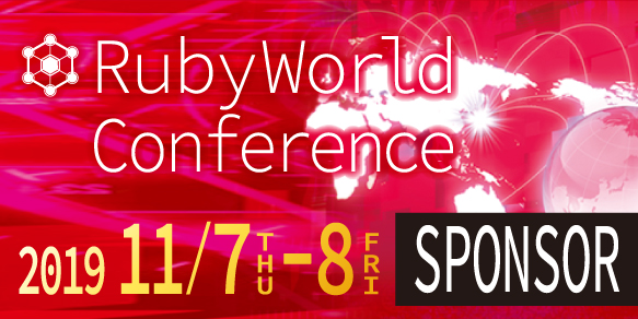 RubyWorld Conference 2019バナー